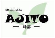 有機Dining&Bar AJITO -味都-
