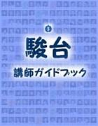 駿台ミシュラン 関西版