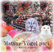 花と緑の松江フォーゲルパーク
