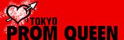 〜TOKYO Prom Queen〜