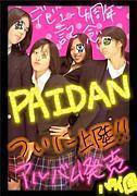 LOVE☆PAIDAN