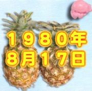 1980年8月17日生まれの人