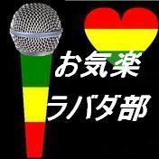 〜〜お気楽 ラバダ部〜〜