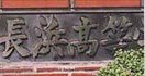 滋賀県立長浜高等学校