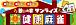☆健康麻雀憩いの家サンライズ☆