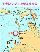 沖縄とアジアを結ぶ交流会