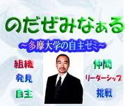 ★多摩大学★〜野田ゼミナール〜