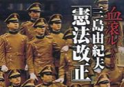 血滾ル三島由紀夫「憲法改正」