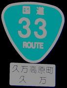 国道33号線