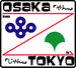東京在住大阪人