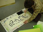 ビバ・毘沙門展 −福井支部−