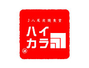 J八尾炭焼食堂 ハイカラ
