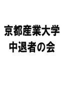 京都産大中退者の会