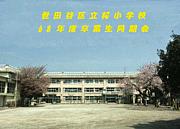 桜小学校68年度卒業同期会