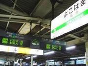 横浜でカンケリ!