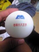 杏林大学ソフトテニス部(八王子)