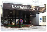 北海道大学歯学部