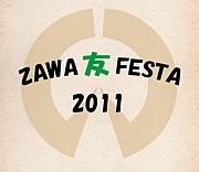 ZAWA友FESTA実行委員会