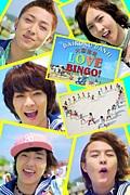 LOVE BINGO! ☆ 大国男児