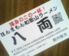 *和歌山ラーメン 八両*