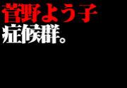菅野よう子症候群。