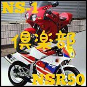 NS-1.NSR50倶楽部
