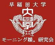 早稲田大学モーニング娘。研究会
