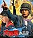 大戦略WEB 攻略みくしー司令室