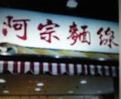 ☆阿宗麺線☆台湾☆