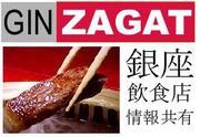 『GINZAGAT』〜銀座飲食店情報〜