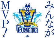 ドラゴンズ☆セ・リーグ優勝2006