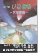 伊奈学園総合学園祭実行委員会☆