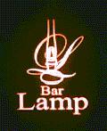 銀座 Bar Lamp