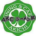 AKC ラーメン部