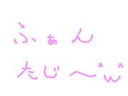 ふぁんたじ〜^w^