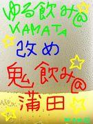 ★☆ゆる飲み@KAMATA☆★
