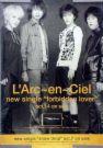L'Arc〜fan〜Ciel in富山