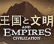 王国と文明 【非公式】