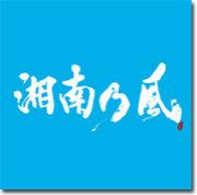 湘南乃風〜Riders High〜