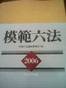 日本法曹界と法科大学院と法学界