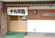 十兵衛鮨ファンクラブ