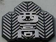 千葉県立市川西高等学校