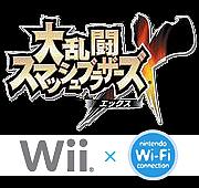 スマブラX Wiiで大乱闘だぜ