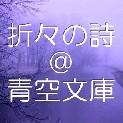 折々の詩@青空文庫