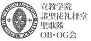 立教学院聖歌隊OB・OG会