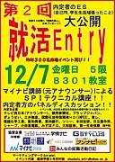 中央大学『就活Entry』