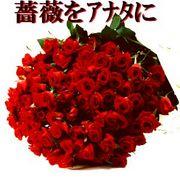 †薔薇をアナタに†