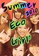 エコGirl's\(^O^)/