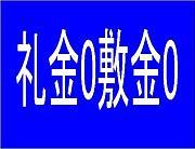 礼金0敷金0