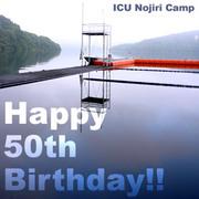 ICU野尻キャンプ